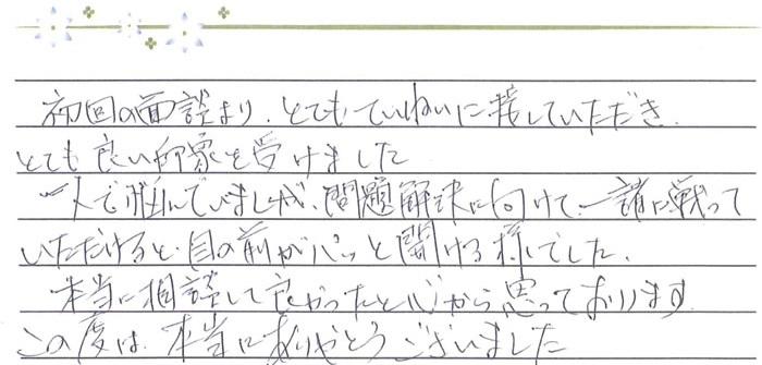 voice_fuchigami
