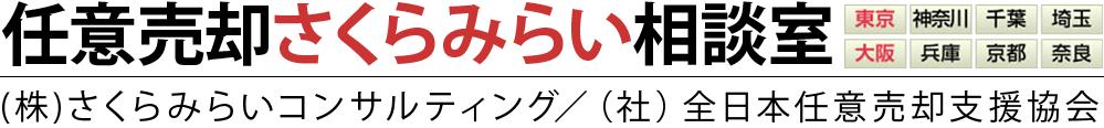 任意売却さくらみらい相談室 (株)さくらみらいコンサルティング/(社)全日本任意売却支援協会会員