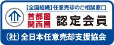 【全国組織】任意売却のご相談窓口 首都圏関西圏 認定会員 一般社団法人全日本任意売却支援協会